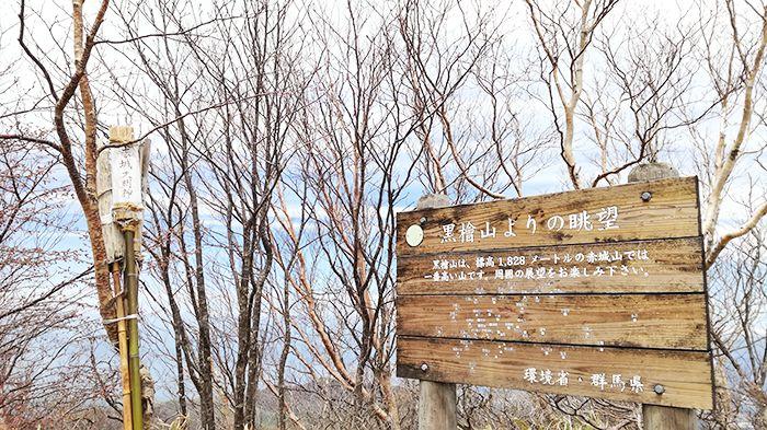 黒檜山頂上にある看板