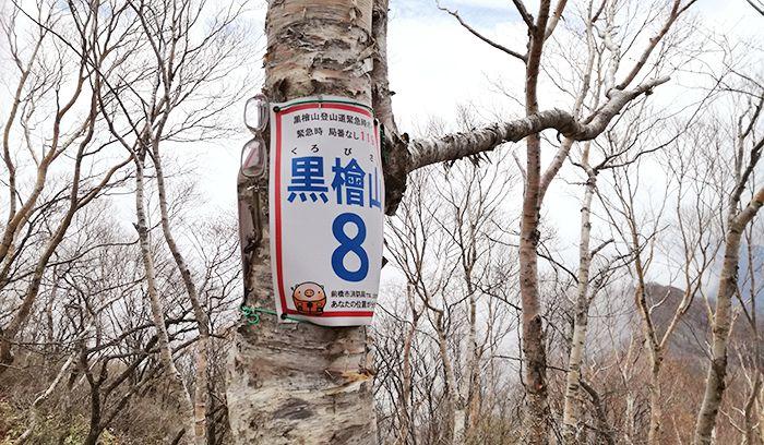 駒ヶ岳登山道にある緊急時用の番号