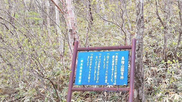 黒檜山登山口にある看板