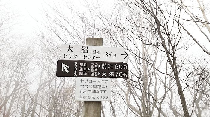 駒ヶ岳登山道にある看板