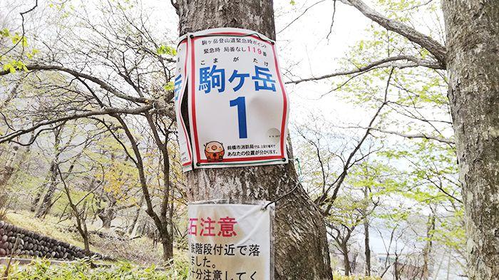 駒ヶ岳登山口にある緊急時用の番号