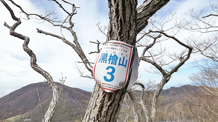 黒檜山登山道にある緊急時用の番号