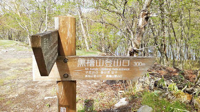 黒檜山登山口駐車場の看板