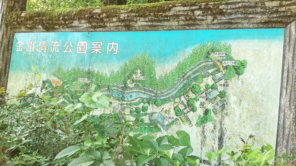 金鑚清流公園案内地図