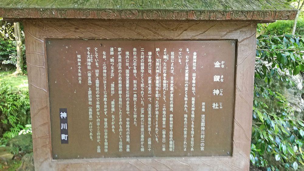 金鑚神社の説明看板