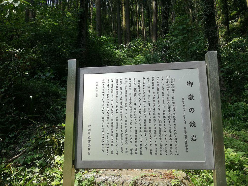 御嶽山の鏡岩の看板