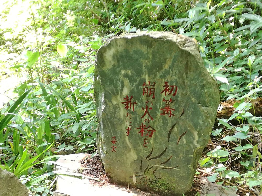 御嶽山の鏡岩から金鑚神社への道にある句碑