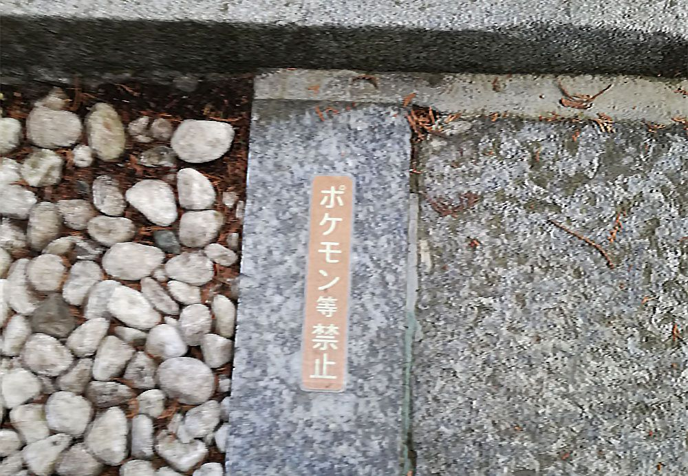 金鑚神社 ポケモン注意