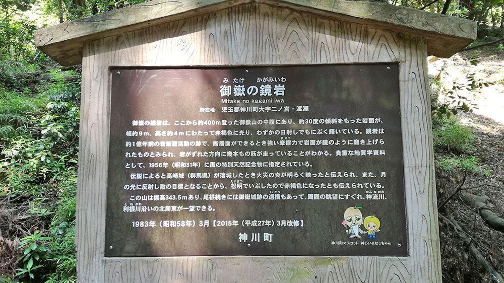 金鑚神社の看板