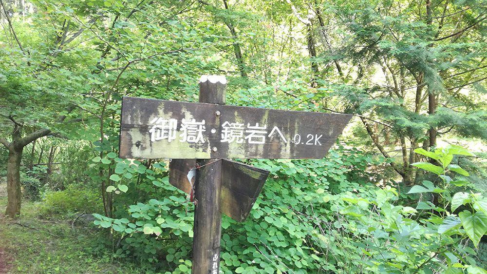御嶽山ハイキングコースの道にある看板