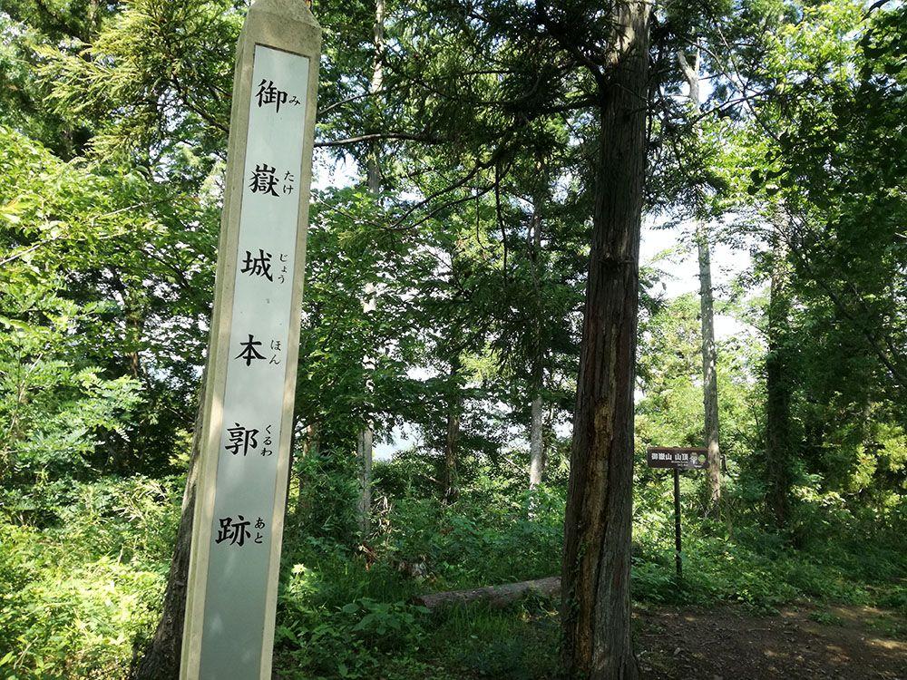 御嶽山山頂にある看板