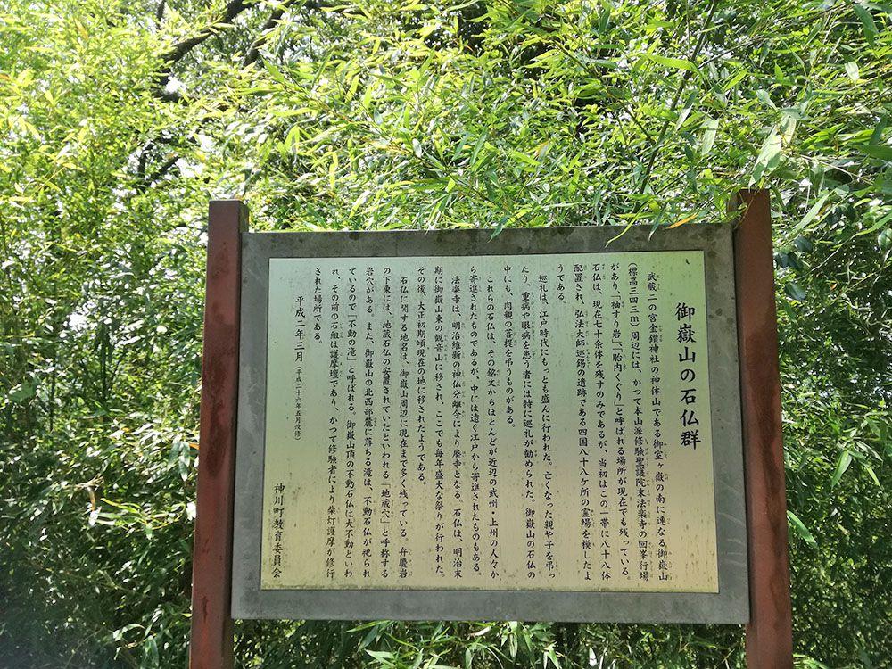 御嶽山山頂から展望台への道にある看板