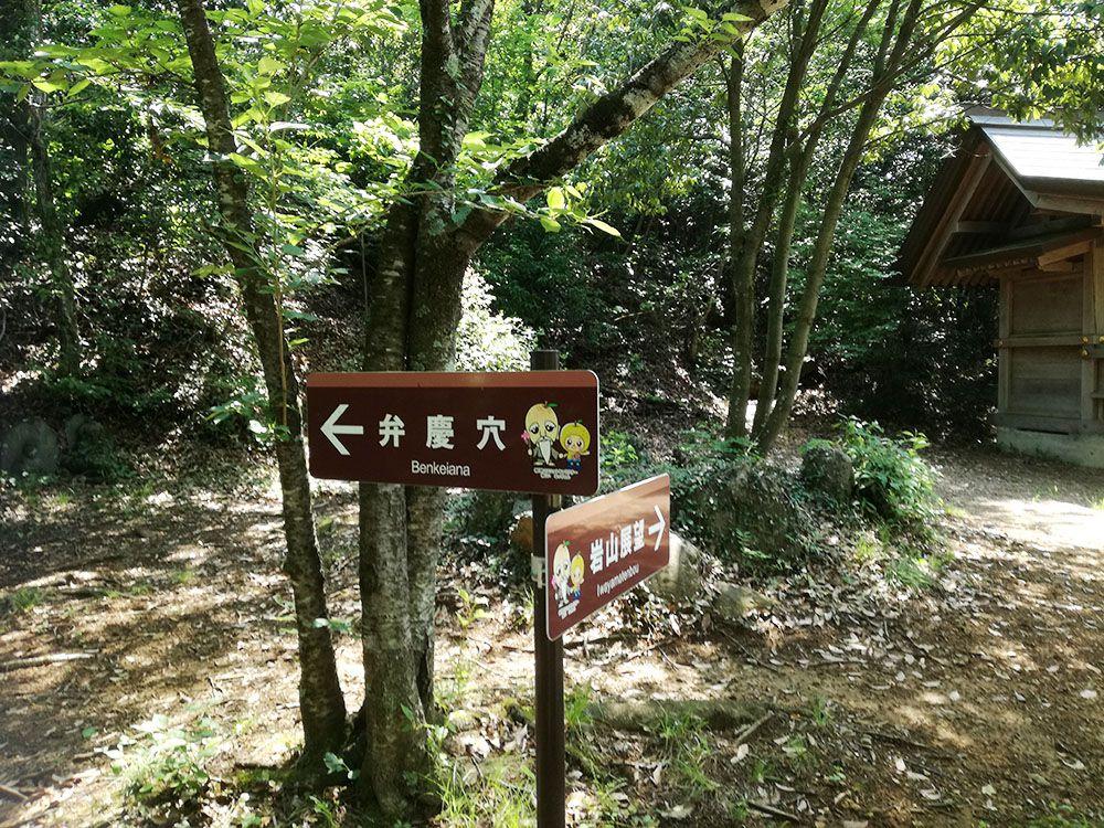 御嶽山 展望台周辺にある看板