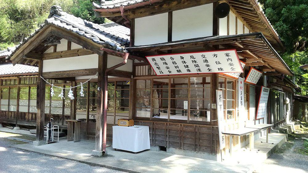 金鑚神社の社務所