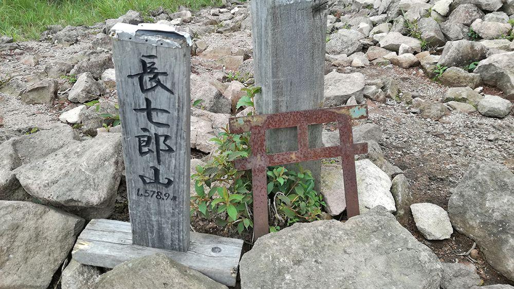 長七郎山山頂にある看板