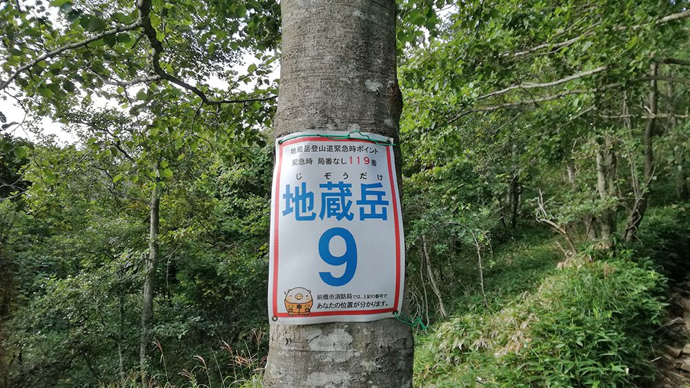 地蔵岳の遊歩道にある非常用番号
