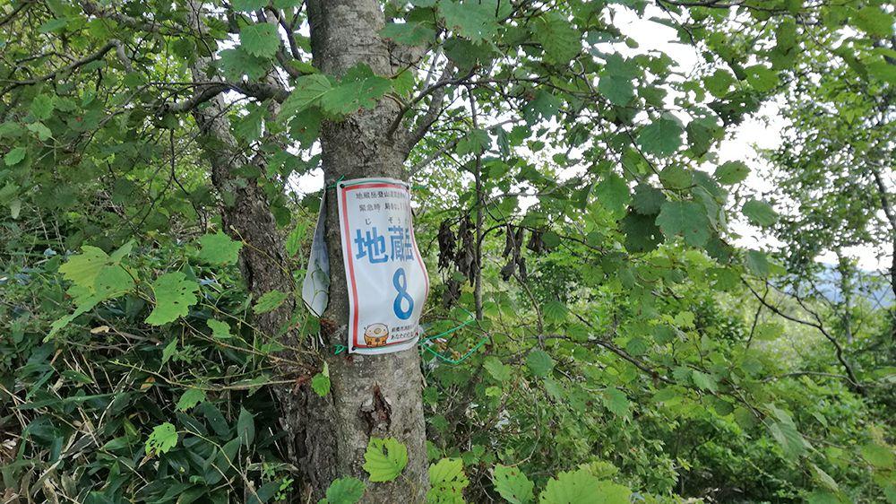 地蔵岳の遊歩道の非常用番号