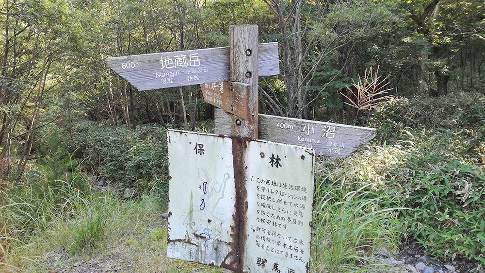 小沼駐車場から地蔵岳までの道にある看板