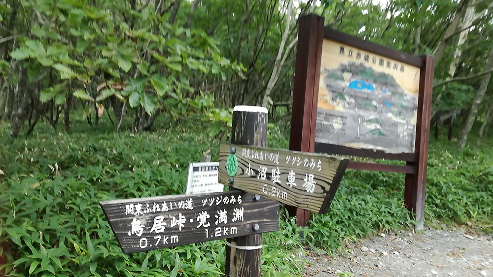 長七郎山登山道にある看板