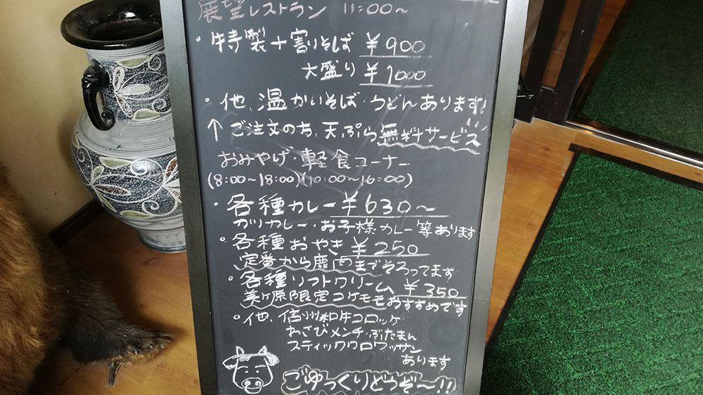 山本小屋ふる里館のメニュー看板