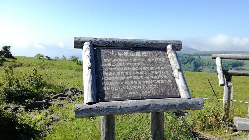 牛伏山にある看板