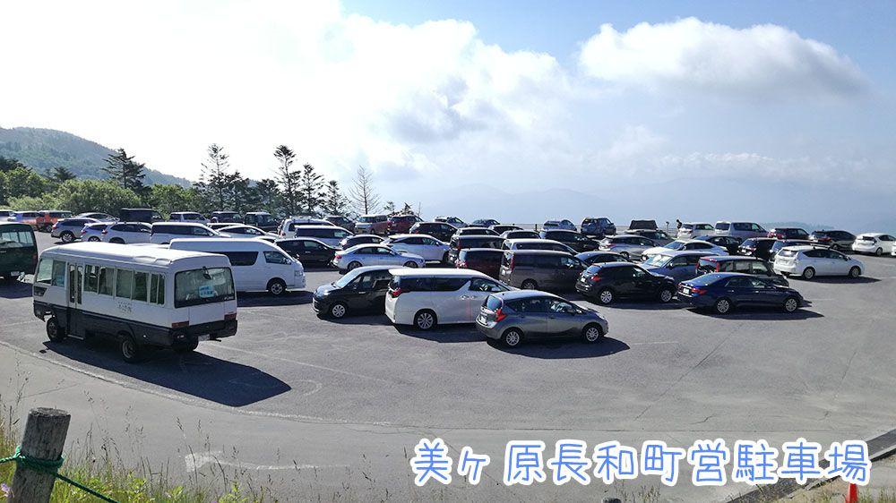 美ヶ原長和町営駐車場
