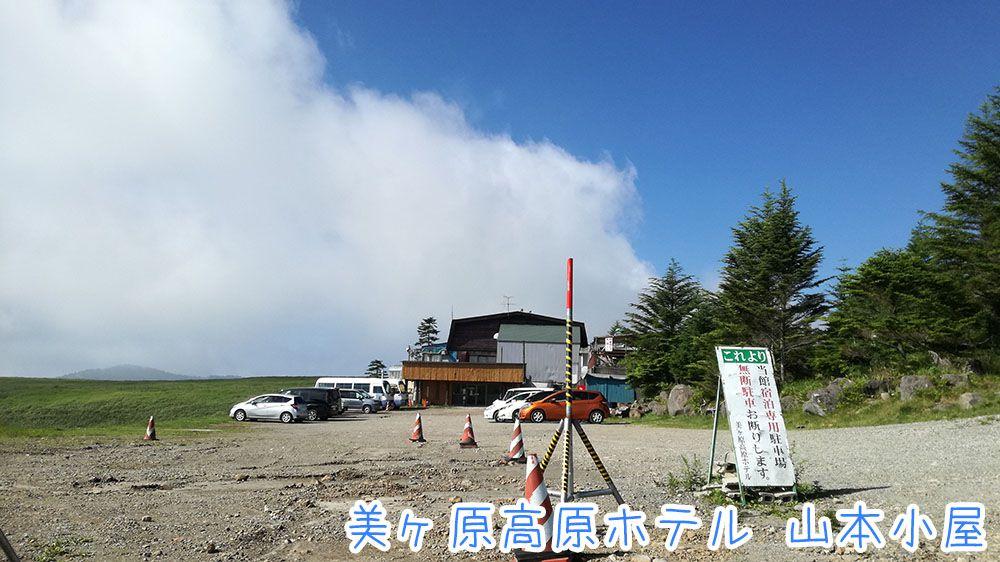 美ヶ原高原高原ホテル