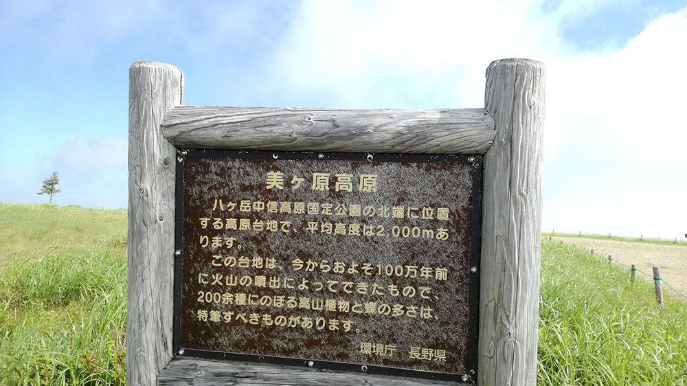 美ヶ原高原の遊歩道にある看板