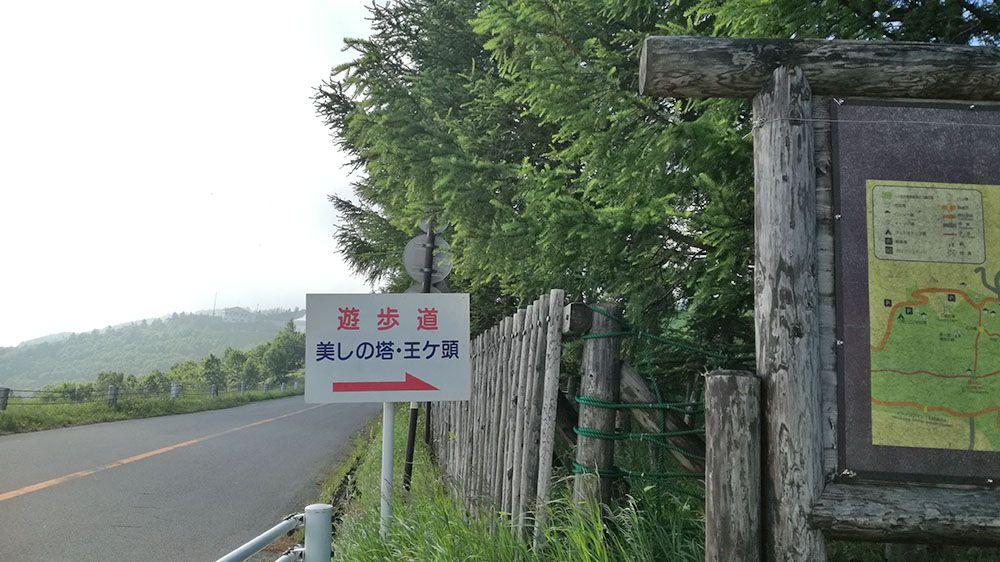 美ヶ原高原の遊歩道の看板