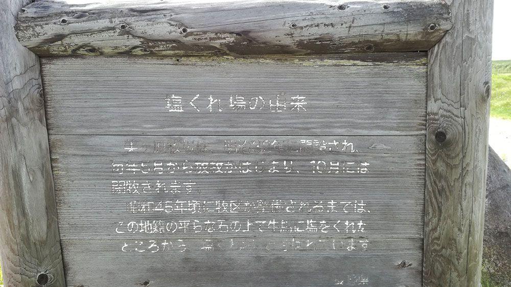 美ヶ原高原の塩くれ場の看板