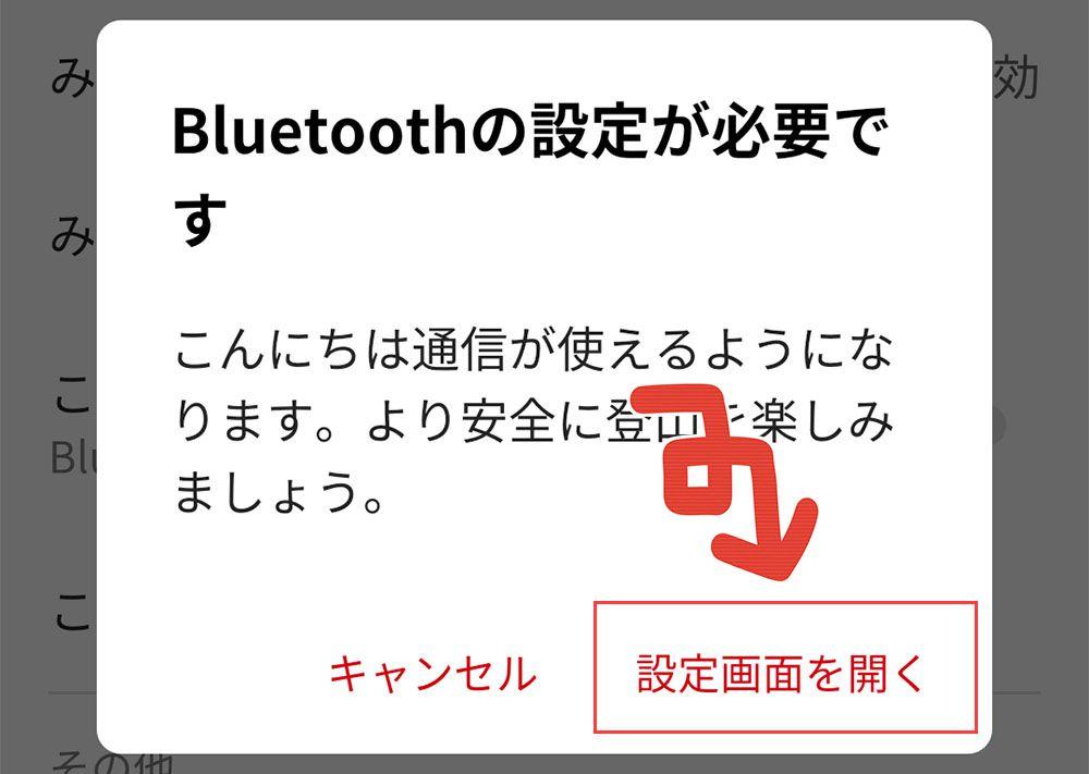 YAMAPアプリ内のこんにちは通信の設定とBluetooth