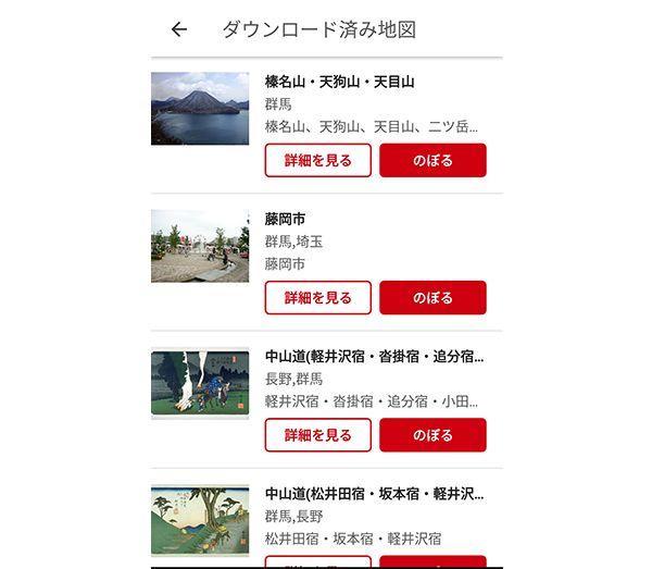 YAMAPアプリ内のダウンロード済み地図一覧