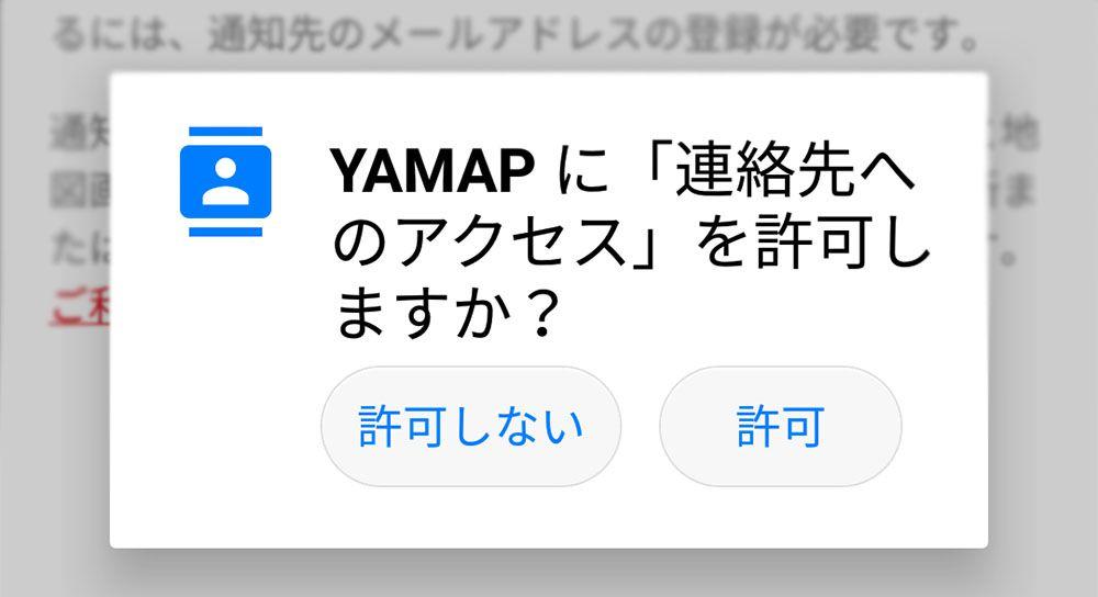YAMAPのみまもり機能の使い方