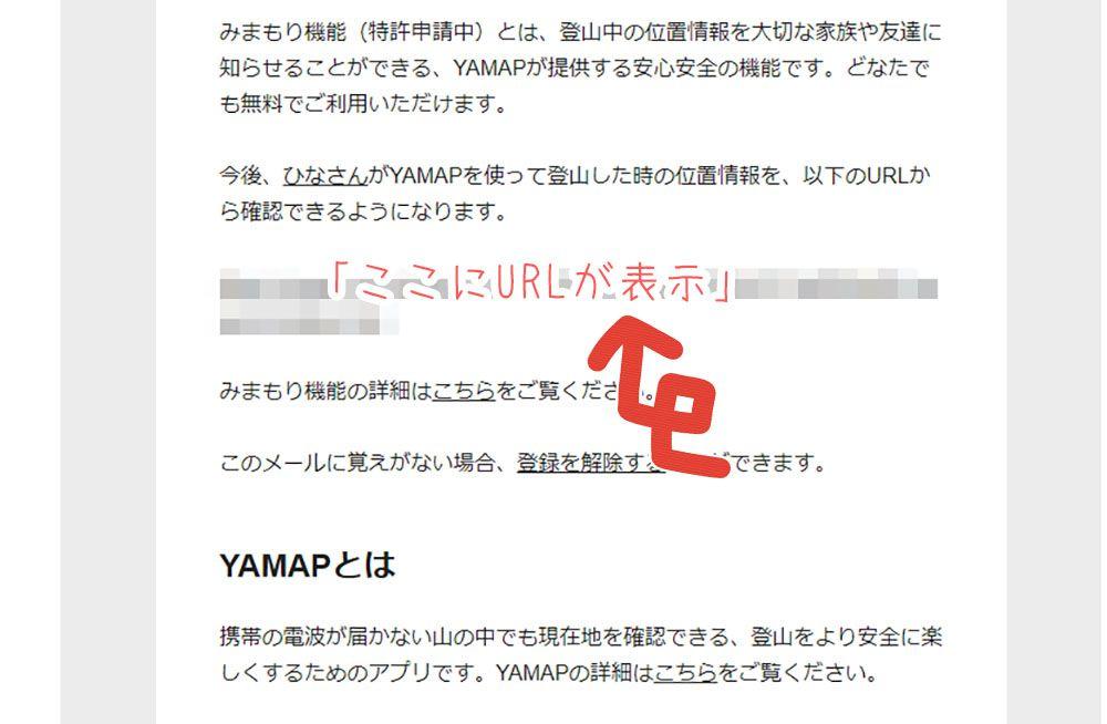 YAMAPのみまもり機能でくるメール