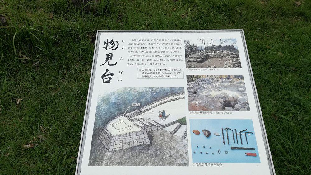 金山城跡の物見台の看板