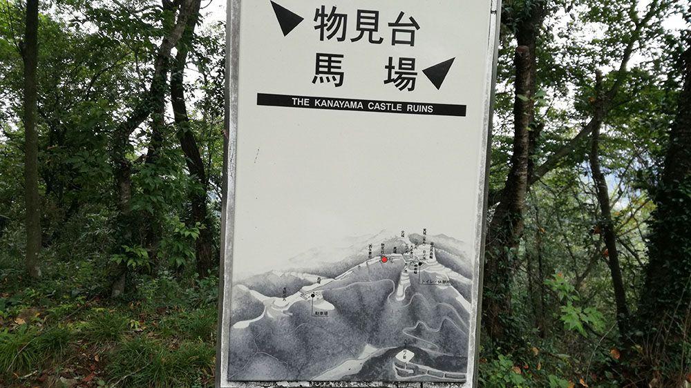 金山城跡の物見台から馬場曲輪に続く道にある看板