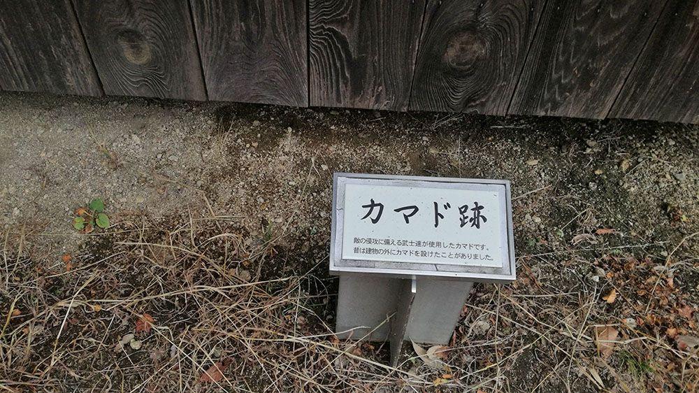 金山城跡のカマド跡の看板