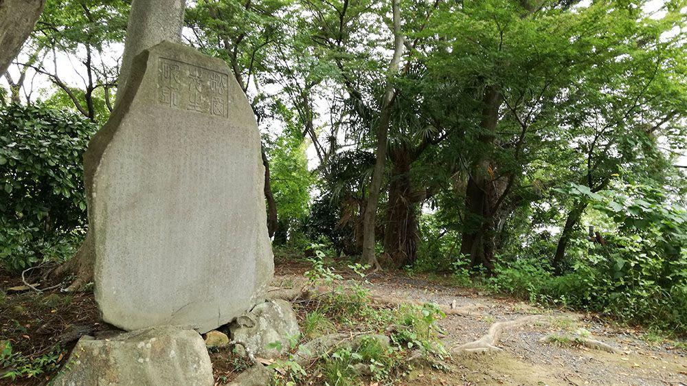 金山城跡にある石碑
