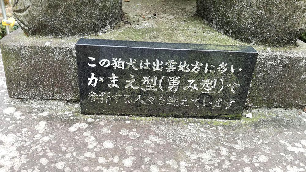金山城跡の新田神社の狛犬の看板