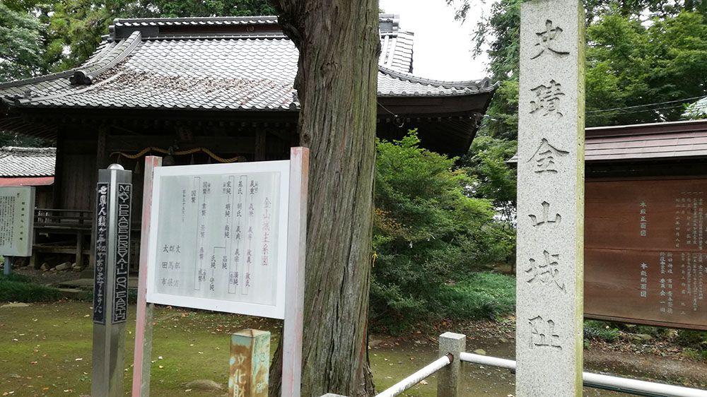 金山城跡の新田神社の看板