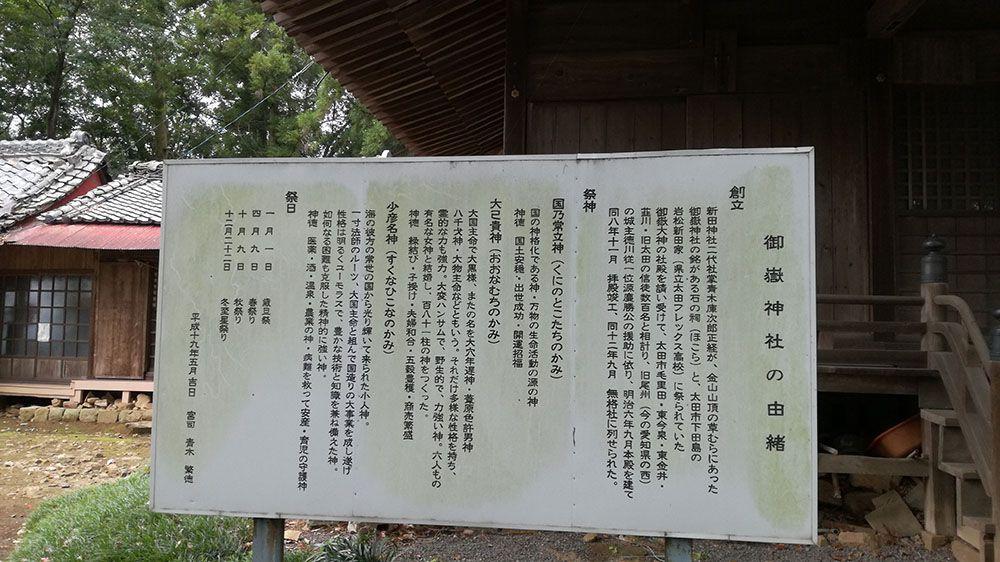 金山城跡の御嶽神社の看板