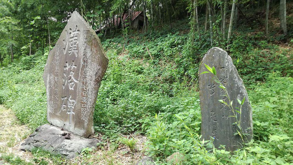 金山城跡の新田神社から御城橋までの道にある石碑