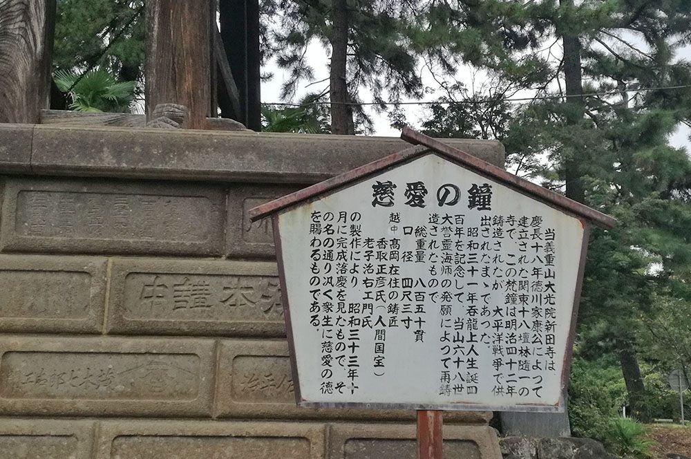 大光院の慈愛の鐘の看板