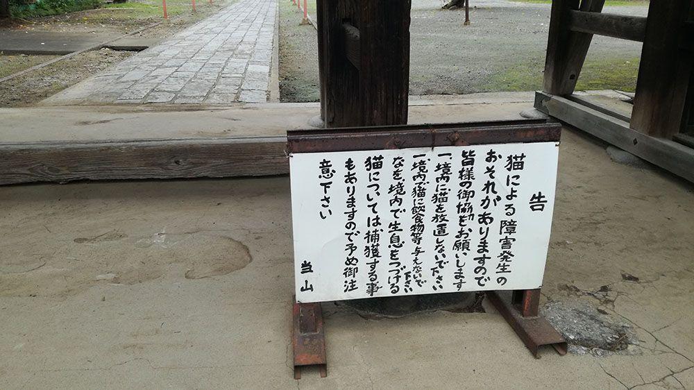 大光院の門の周辺の看板