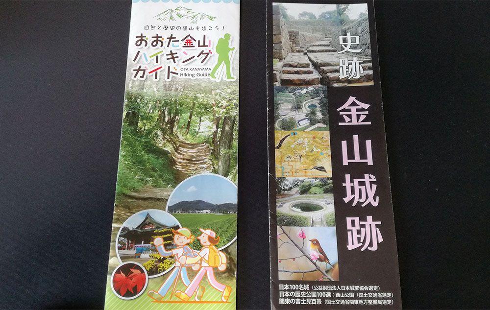 金山城跡と太田金山のハイキングガイドパンフレット