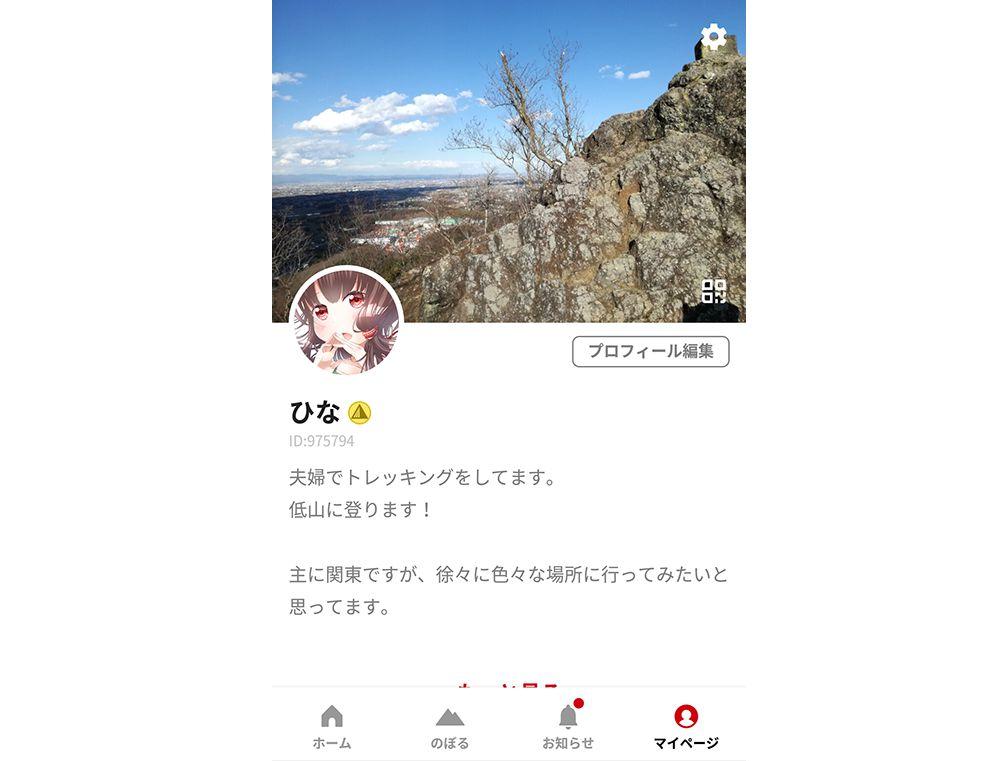 YAMAPアプリのUI