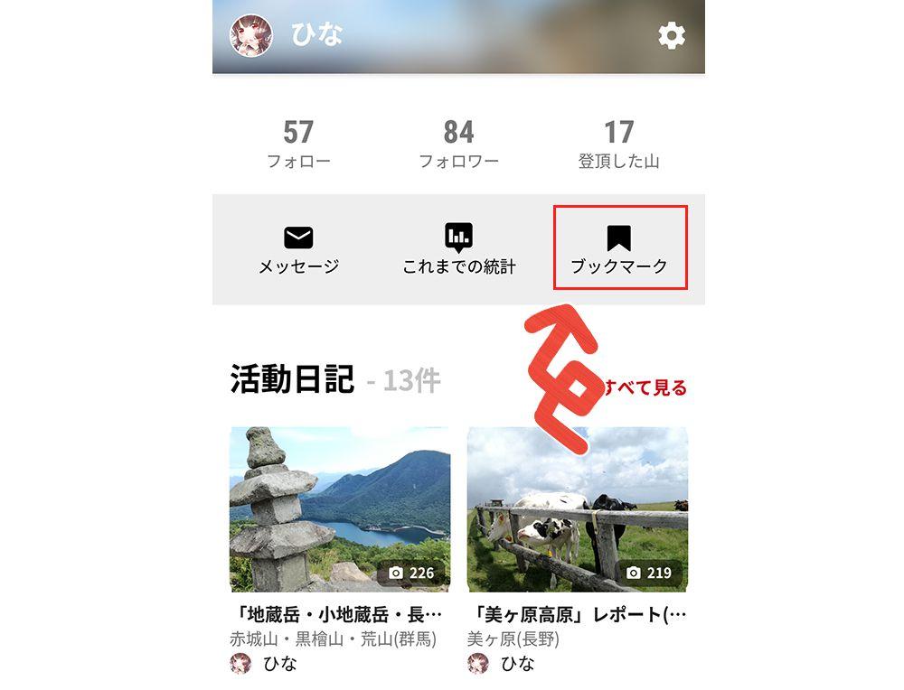 YAMAPアプリでのブックマーク機能