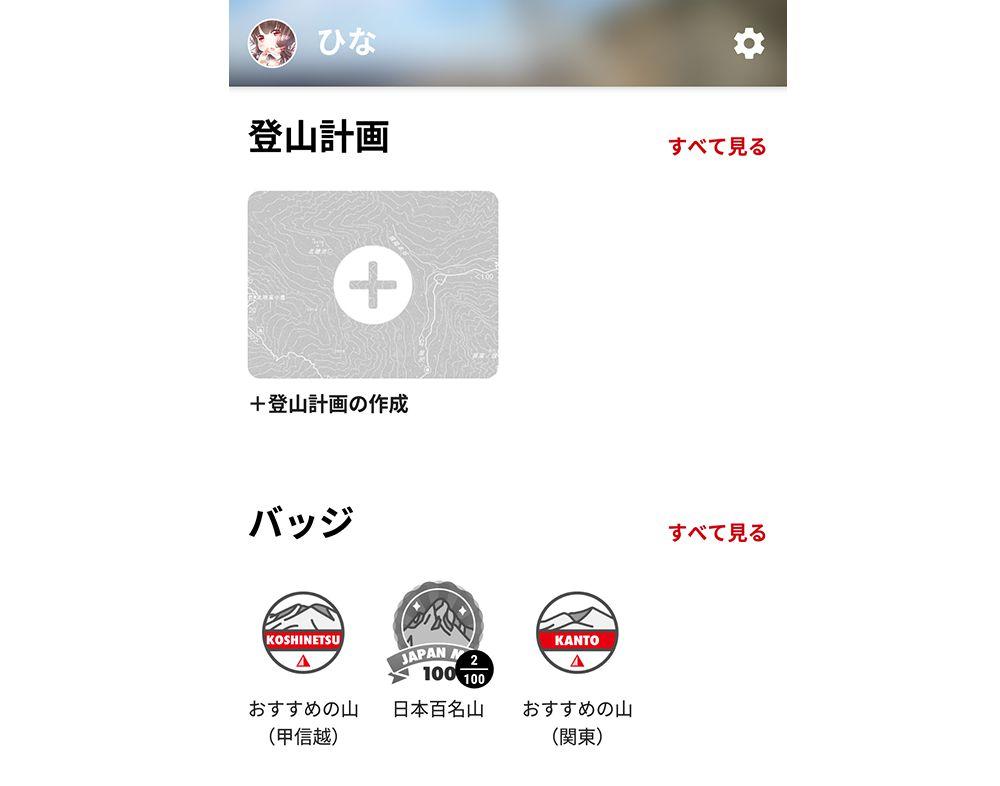 YAMAPアプリでの登山計画とバッジ