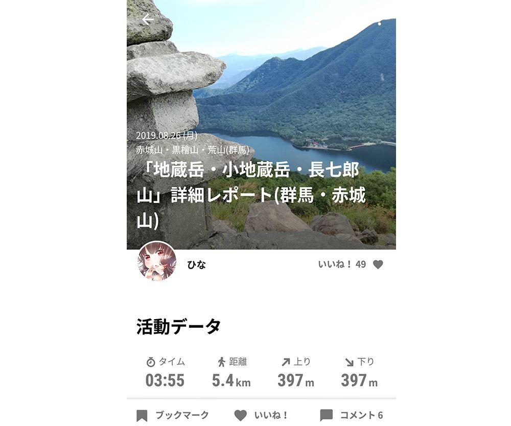 YAMAPアプリでの活動日記編集方法